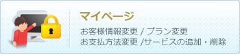 マイページ(お客様情報・プラン変更など)